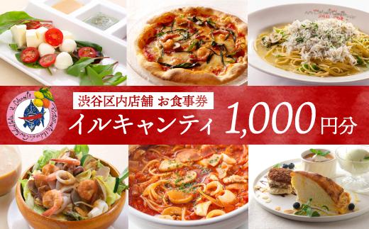 イタリア式食堂イルキャンティお食事券1,000円分