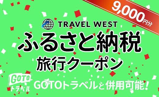 【9,000円分】ふるさと納税旅行クーポン