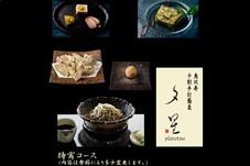 十割手打蕎麦店 夕星(ゆうづつ)待宵コースお食事券(2名様用)