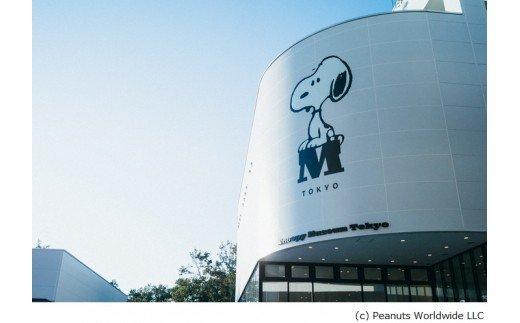 スヌーピーミュージアム ぬいぐるみワークショップ体験(1名様・ミュージアム入館券付)【2021年3月20日(金)13時開催分】