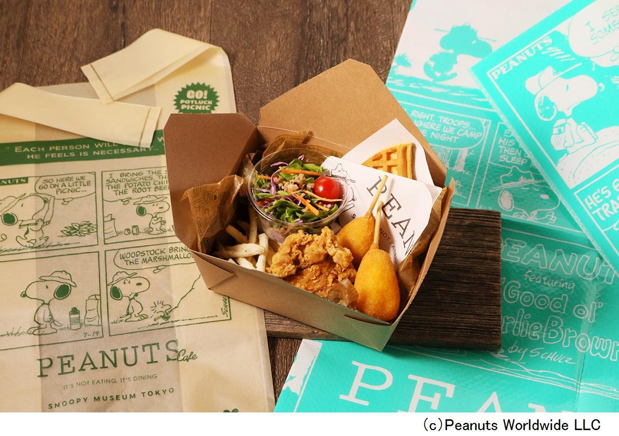 PEANUTS Cafe(ピーナッツ カフェ)のピクニックボックス(2名分)+スヌーピーミュージアム入館券(2名分)