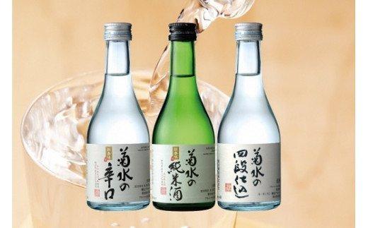 E106 菊水 味わい三選 300ml小瓶詰合せ