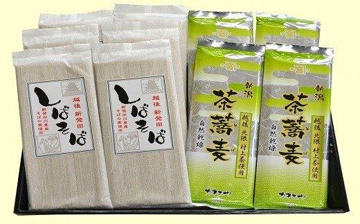 C38 昔ながらの自然乾燥製法! 希少な茶そば しばそばセット