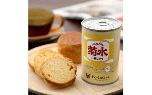E103 菊水ふなぐち酒粕ブリオッシュ24缶(缶deボローニャ)