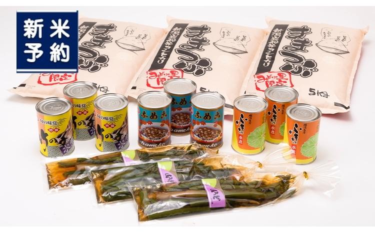 【新米受付】ND4015 岩船米コシヒカリと里山の味覚セット