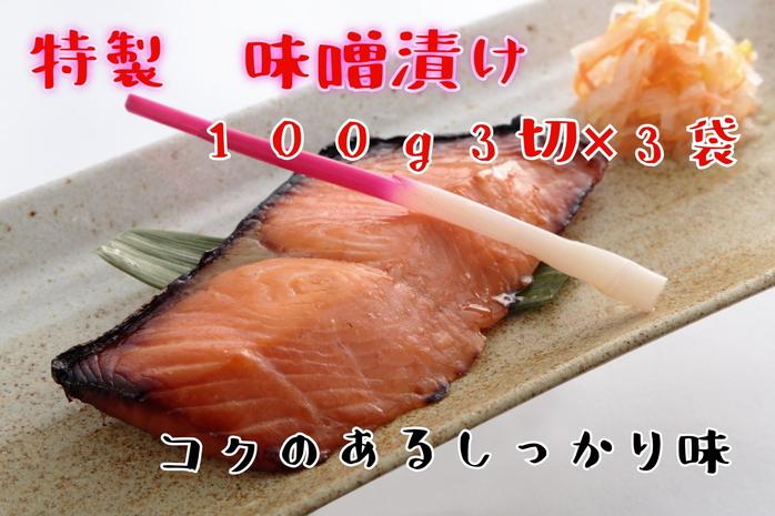 A4122 特製 鮭の味噌漬け