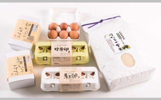 C4029 放し飼い卵のオークリッチゴールドセット