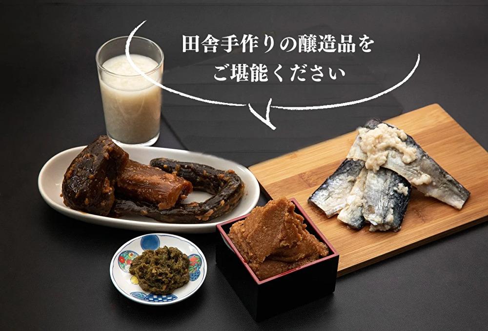 新潟産の「コシヒカリ」と「越いぶき」だけを使用して作られた糀を使った『奥阿賀の発酵食品セット』