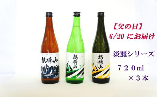 【父の日】麒麟山淡麗シリーズ飲み比べ3本セット