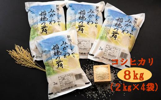 <令和3年産米> 新潟県阿賀町産 コシヒカリ「みかわ稲穂の舞」8kg(2kg×4袋)