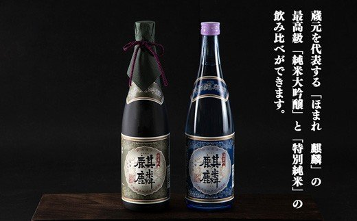 【A-3】ほまれ麒麟「純米大吟醸 720ml」×1本「特別純米 720ml」×1本 飲み比べセット