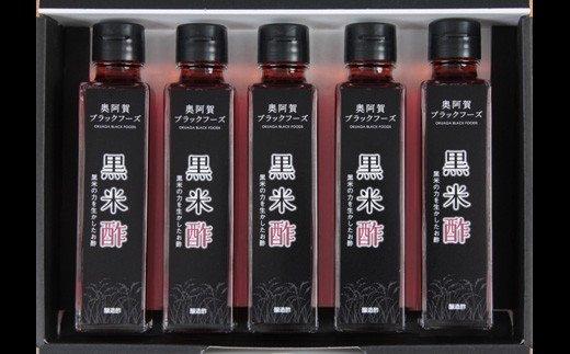 黒米酢5本セット