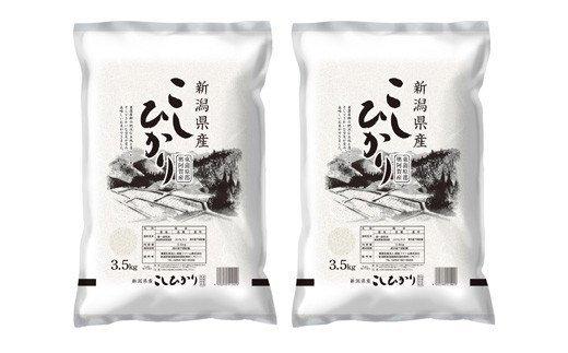 <令和2年産米>新潟県奥阿賀産こしひかり 7kg(3.5kg×2袋)