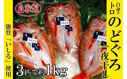 050002. 【日本海の高級魚】のど黒一夜干し詰合せ 1kg以上(計3尾)