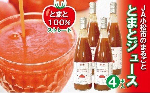 012008. 【美味しさがわかるストレートジュース】JA小松市のまるごととまとジュース4本入