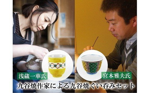 060001. 【数量限定】宮本雅夫氏、浅蔵一華氏のぐい呑みセット