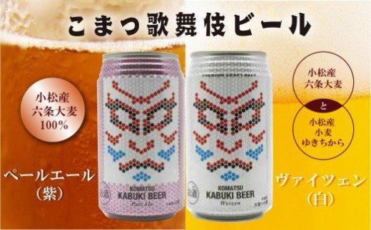 016012. 【白山清流と小松産大麦を使用した地ビール】こまつ歌舞伎ビール ペールエール(紫)・ヴァイツェン(白) 各6本入り