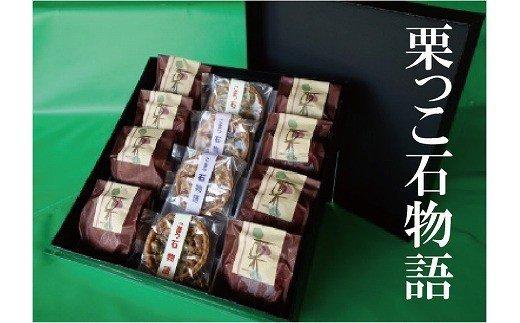 011016. 【創業100年以上の老舗菓子セット】栗っこ石物語
