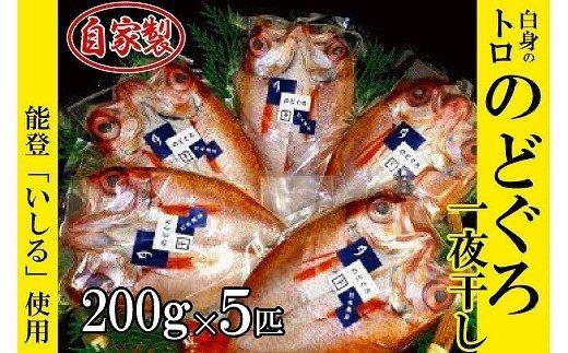 050003. 【日本海の高級魚】のど黒一夜干し詰合せ 200g×5尾