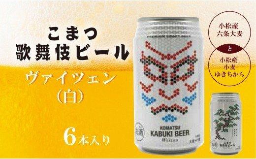 008016. 【フルーティな味わい】こまつ歌舞伎ビール ヴァイツェン(白)6本入り