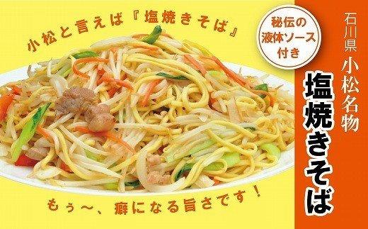 006016. 【小松のソウルフード】小松名物「塩焼きそば」 (蒸し麺 ソース付 8人前)