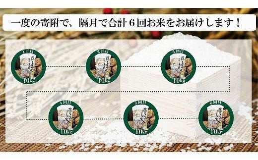 130002. 【定期便】藤子ばぁちゃんのまごころ米 10kg×6回(隔月)