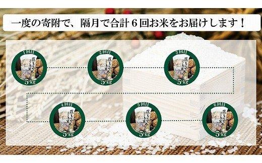 065002. 【定期便】藤子ばぁちゃんのまごころ米 5kg×6回(隔月)