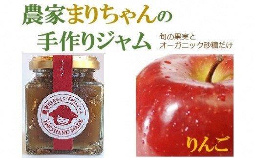 010037. 「農家まりちゃんの手作りジャム」(トマト、りんご、いちじく)3種×150g