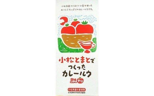 010117. 【北陸三県で生産量NO.1】小松とまとづくし