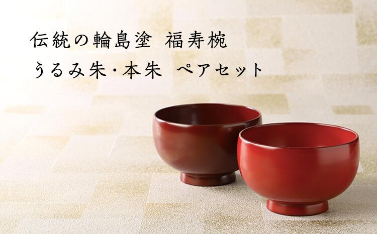 伝統の輪島塗 うるみ朱・本朱 福寿椀ペアセット