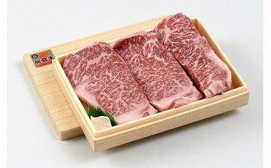 【希少】能登牛 ロースステーキ(170g×3枚、冷蔵)