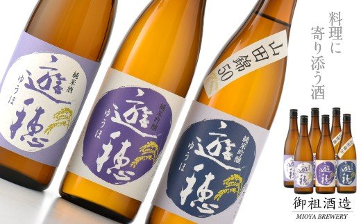 [F019] 地酒遊穂 純米吟醸2酒類・純米酒 6本セット