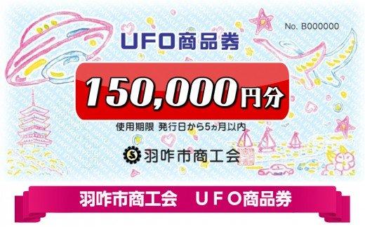 [G043] 羽咋市商工会UFO商品券(150,000円分)【現地利用限定】