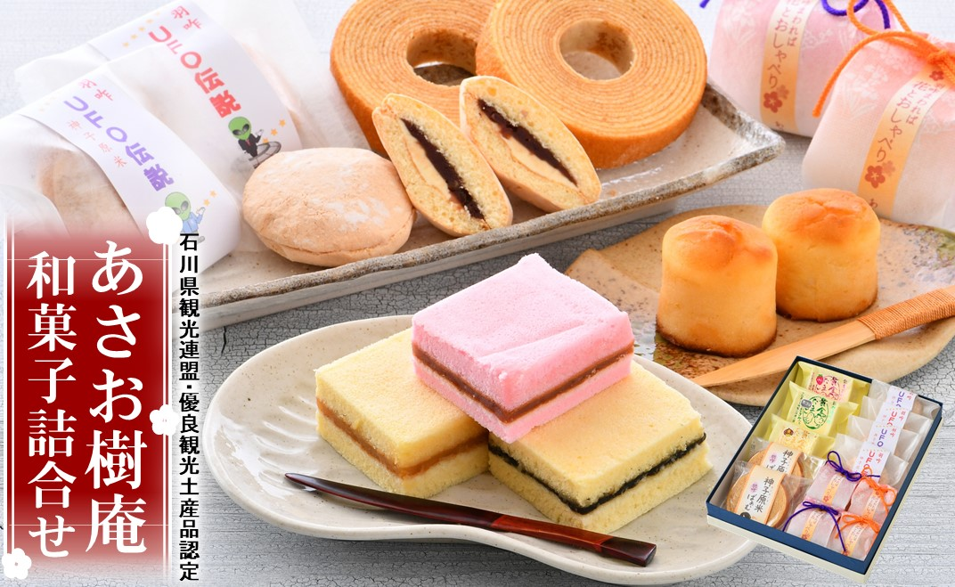 [K062] あさお樹庵 和菓子詰合せ