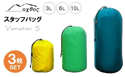 [R121] oxtos スタッフバッグ・3L〜10L(3枚セット) ・バリエーション5