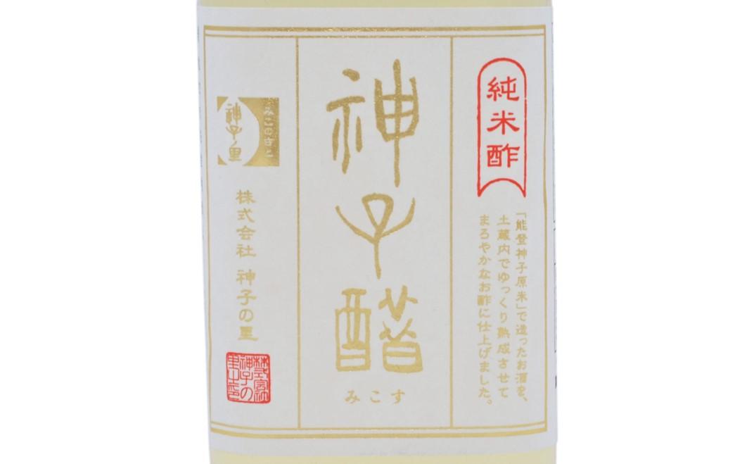 [A104] 神子原米2kgと神子酢のセット