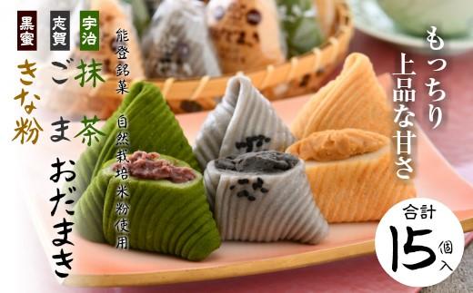 [K060] 能登銘菓 ゴマ&宇治抹茶&黒蜜きな粉おだまき15個セット