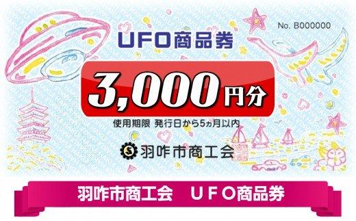 [G033] 羽咋市商工会UFO商品券(3,000円分)【現地利用限定】