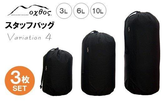 [R121] oxtos スタッフバッグ・3L〜10L(3枚セット) ・バリエーション4