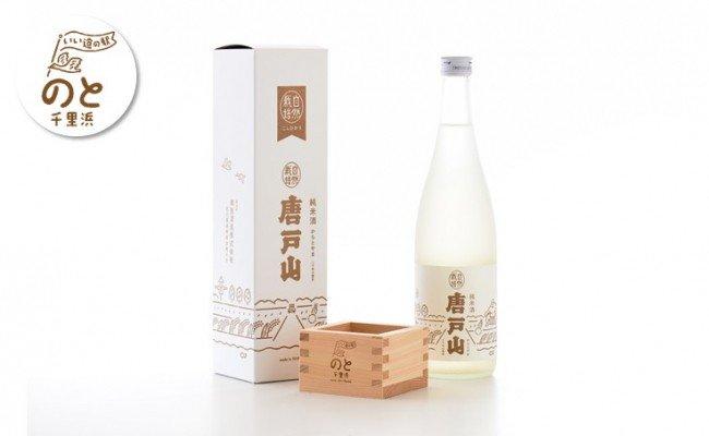 [F024] [道の駅のと千里浜限定] 自然栽培こしひかり使用 純米酒『唐戸山』セット