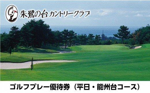 [G041] 朱鷺の台カントリークラブ ゴルフプレー優待券(能州台コース・平日用)