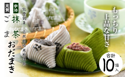[K059] 能登銘菓 ごま&宇治抹茶おだまきセット