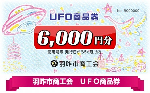 [G034] 羽咋市商工会UFO商品券(6,000円分)【現地利用限定】
