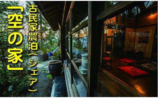 [5839-1255]古民家農泊「ちかはぎ空の家」【トップシーズン】ペア宿泊券