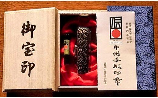 [5839-1418]デンと一本!伝統的・甲州手彫印章の経済産業大臣認定品。黒水牛はんこセット  18ミリ