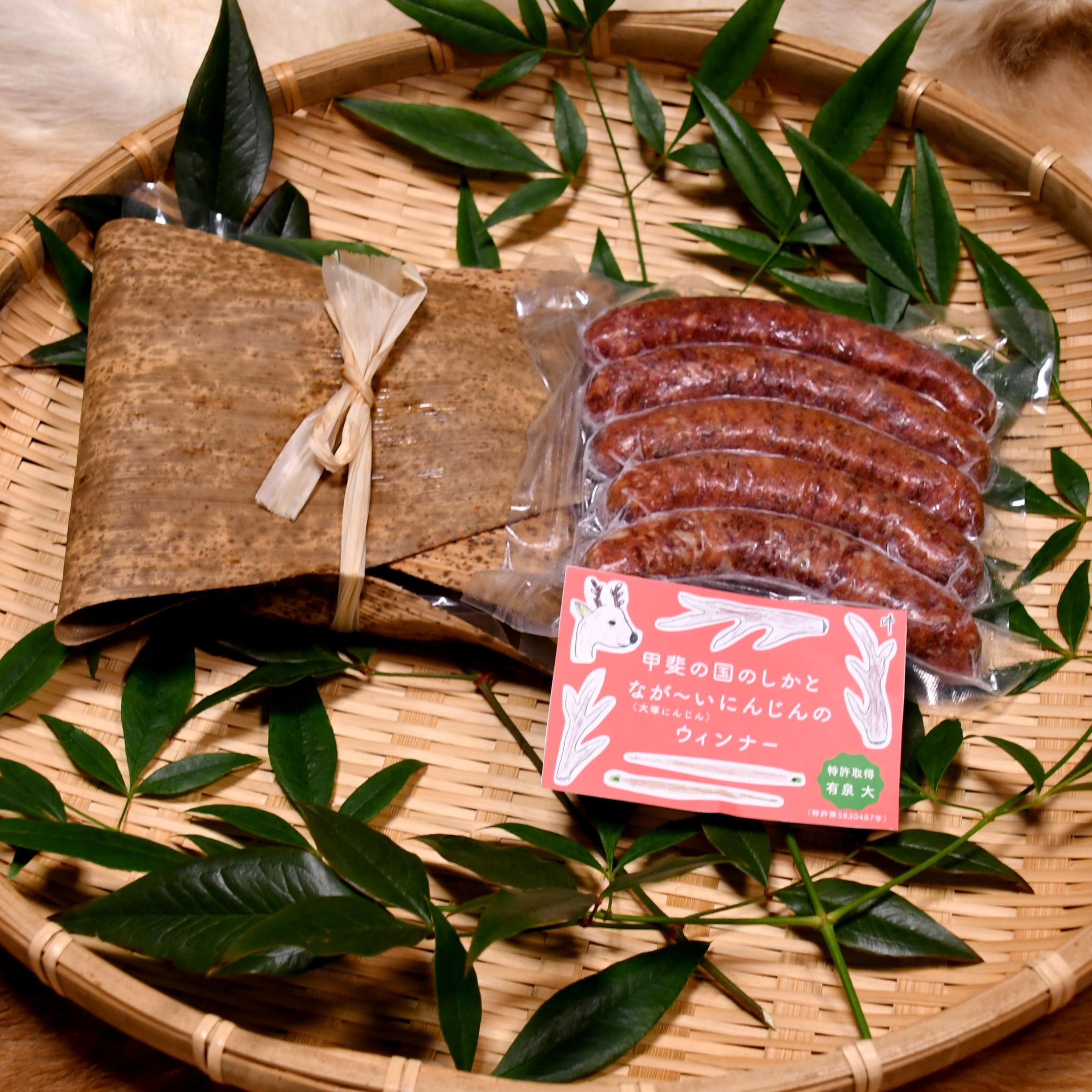 [5839-1539]【山梨ジビエ認証】甲斐の国のシカとトウモロコシのウインナー(5本入り×2パック)