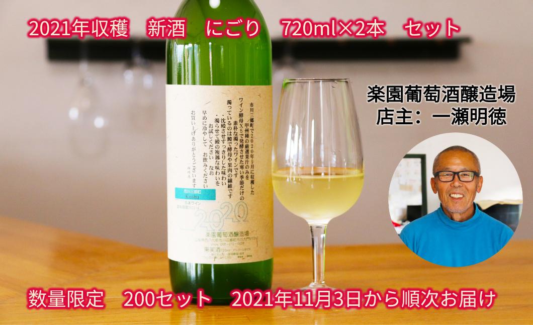 [5839-1460]【200セット限定】2021年収穫 新酒ワイン にごり 720ml×2本セット