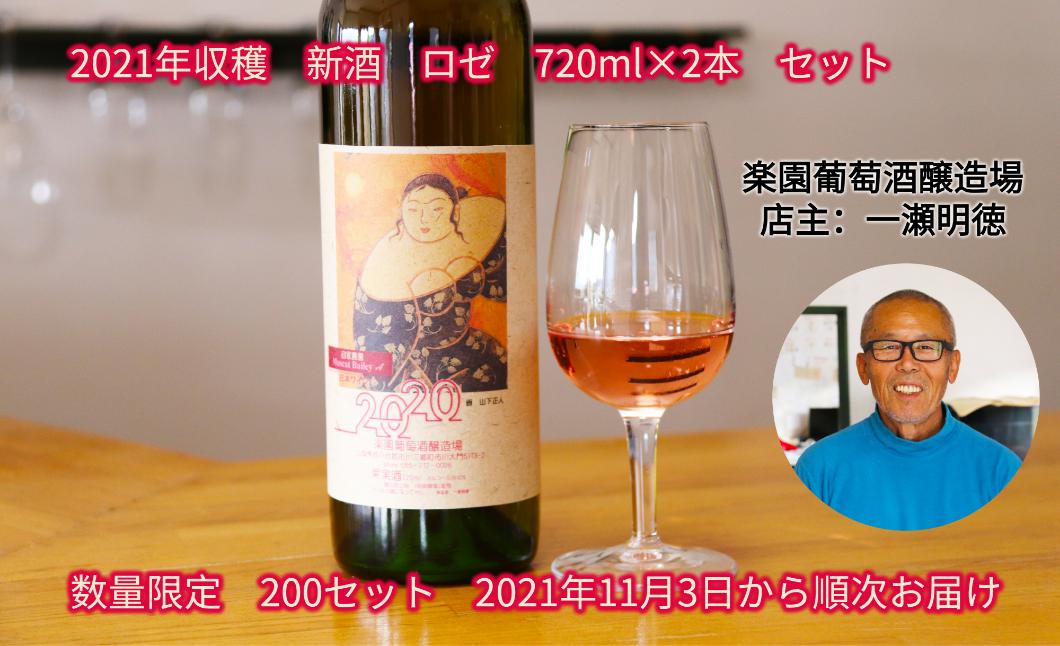 [5839-1461]【200セット限定】2021年収穫 新酒ワイン ロゼ 720ml×2本セット