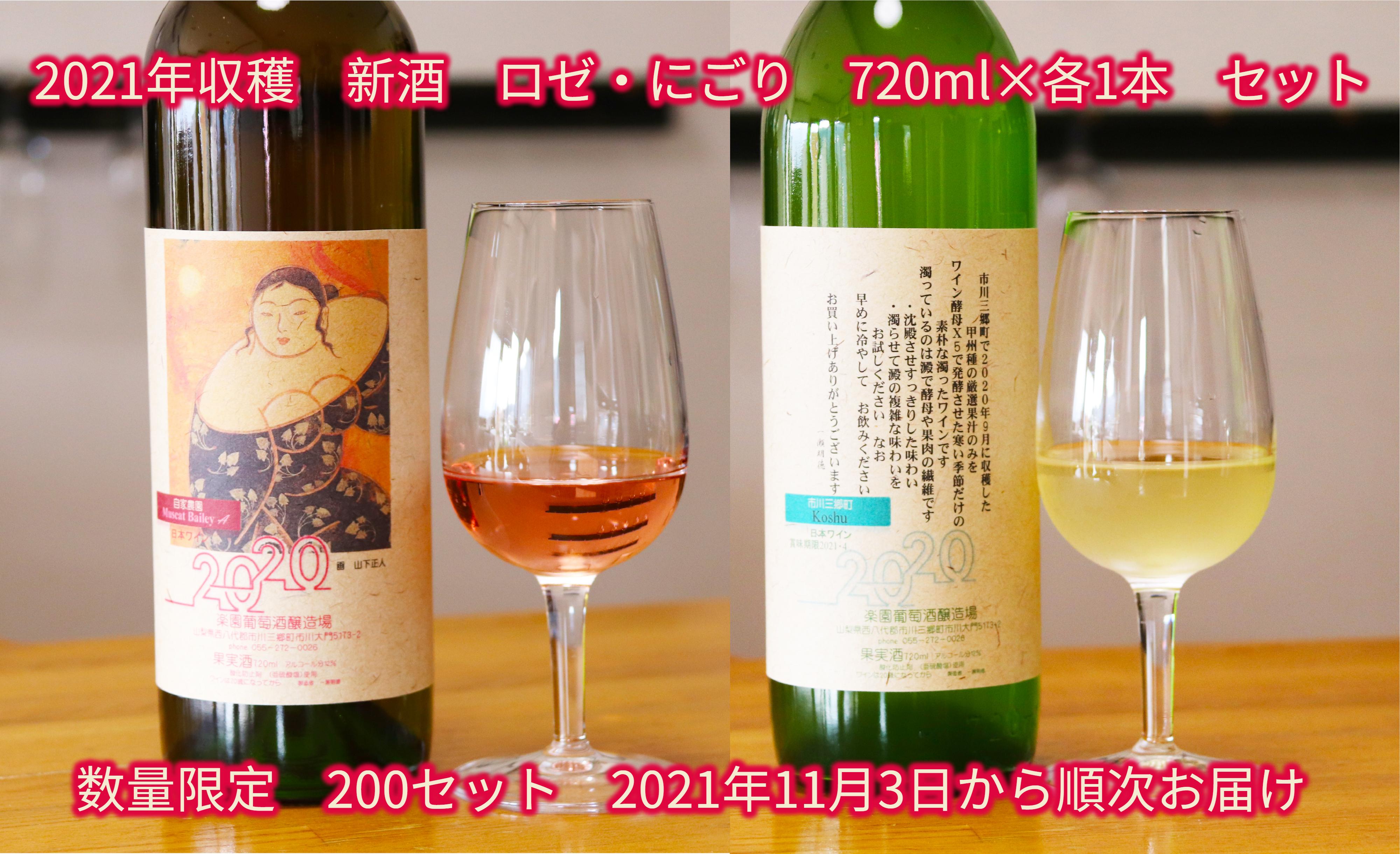 [5839-1462]【200セット限定】2021年収穫 新酒ワイン ロゼ・にごり 720ml×各1本セット