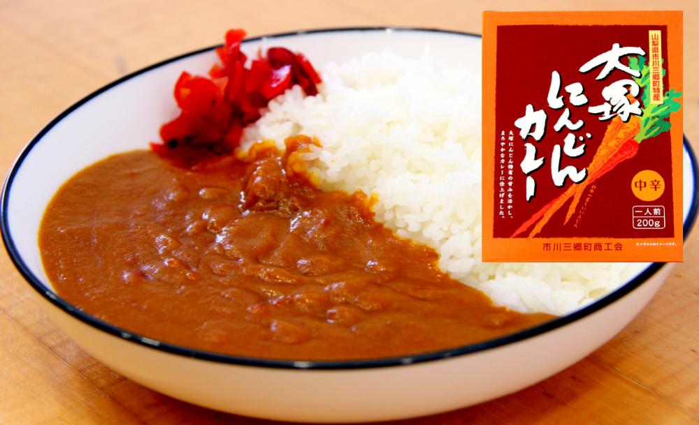【山梨県ご当地カレー】大塚にんじんカレー 2食セット